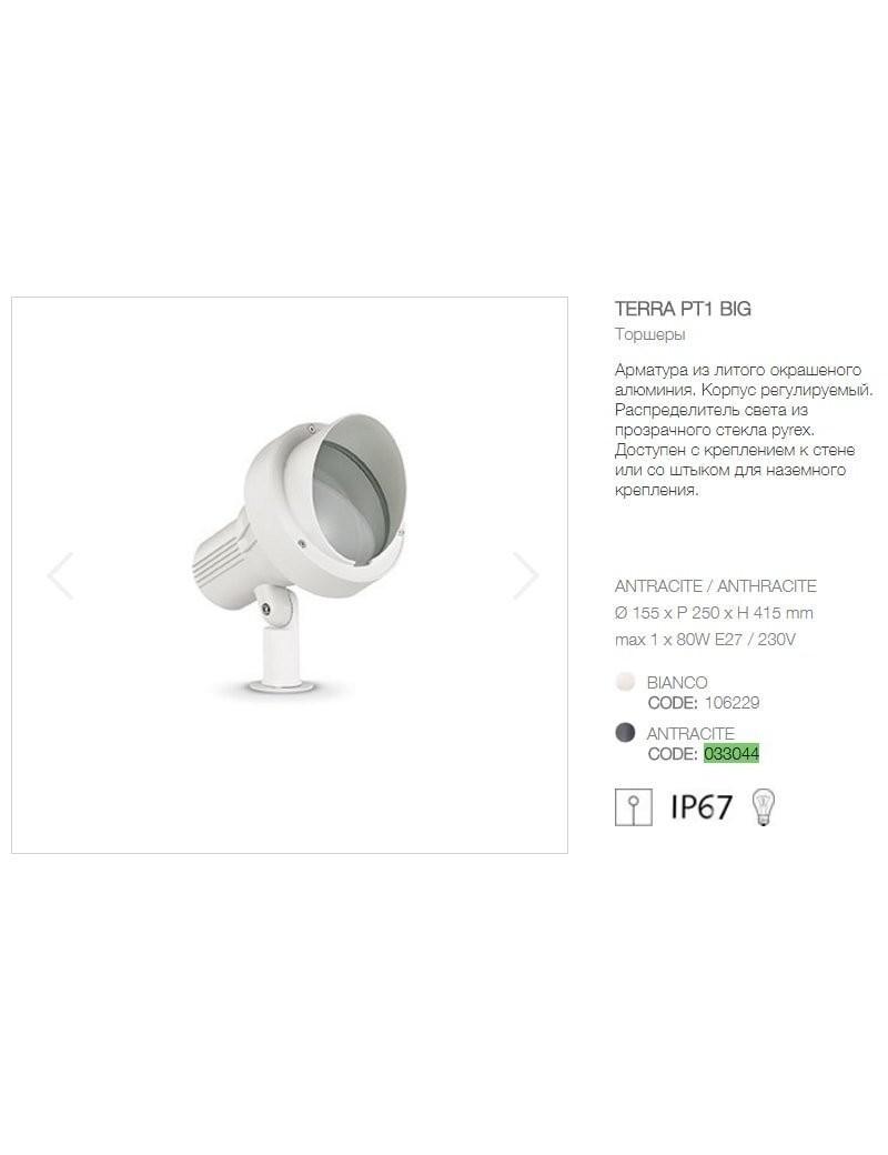 Terra pt1 IP65 faretto lampada da giardino big bianco